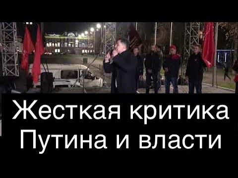 Митинг 7 ноября 2019. Путина в отставку! видео