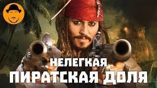 Пираты Карибского Моря 5 – Мнение О Сказке От Мертвецов