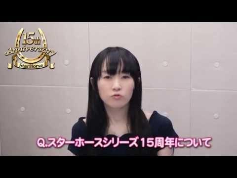 【声優動画】15周年を迎えるStarHorseを祝して櫻井浩美の動画メッセージ公開