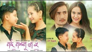 Nai Nabhannu La 5 Poster | swastima khadka, Anubhav Regmi, Sedrina Sharma