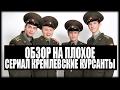 Обзор на плохое - Сериал Кремлевские курсанты