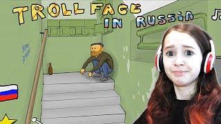 ТРОЛЛФЕЙС В РОССИИ?!/ TrollFace in Russia