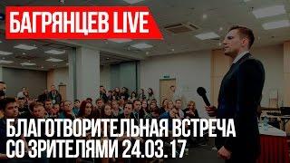 Онлайн встреча со зрителями 24.03.17 (Бизнес, Предназначение, Отношения, Навальный)