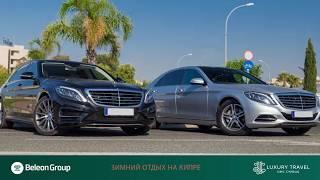 Розыгрыш индивидуальной экскурсии на Кипре на VIP автомобиле от Beleon Group