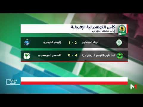 العرب اليوم - الرجاء البيضاوي إلى نهائي كأس