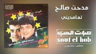 مازيكا Teahedeeny Medhat Saleh Official تحميل MP3
