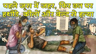 See How Brutally Sushant Singh Rajput Was Killed - SSR CBI Inquiry Day 20   Justice For Sushant