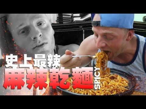 老外挑戰吃台灣麻辣乾麵,吃到說不出話了