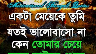 Motivational Sad Love Quotes In Bangla| Monishider Bani|bani|ukti|মনীষীদের বাণী|বাণী|উক্তি