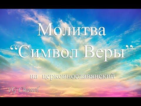 """Молитва  """"Символ Веры""""  на  церковнославянском (русском)"""