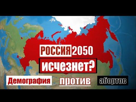 Россия исчезнет к 2050 году? / Фильм запрещен к показу на ТВ / Демография в РФ