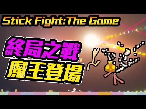 【Stick Fight:The Game】火柴人聯盟 終局之戰 魔王登場