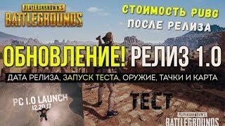 Обновление теста! Релиз 1.0 / Новости PUBG / PLAYERUNKNOWN'S BATTLEGROUNDS ( 08.12.2017 )