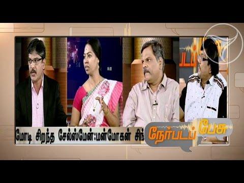 Manmohan Singh's comment about Narendra Modi -Nerpada Pesu (10/06/2015) | PuthiyaThalaimurai TV