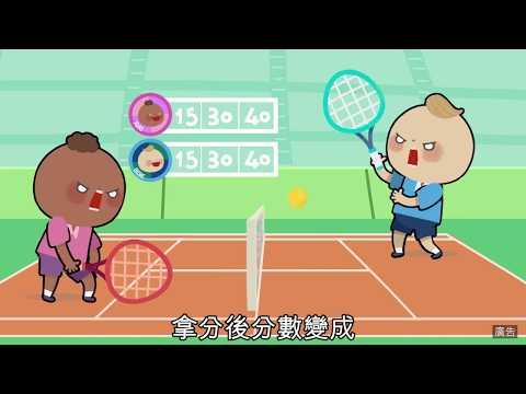 「熊讚運動教室」- 網球篇