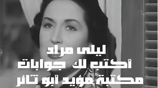 ليلى مراد أكتبلك جوابات مكتبة مؤيد أبو ثائر تحميل MP3