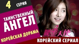ТАИНСТВЕННЫЙ АНГЕЛ Серия 4 Корейские сериалы смотреть онлайн бесплатно