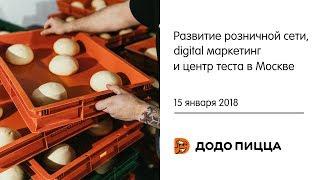 Развитие розничной сети, digital маркетинг и центр теста в Москве. 15 января 2018