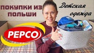 ПОКУПКИ В ПОЛЬШЕ С ЦЕНАМИ! Детская одежда. PEPCO | Александра Иванцова