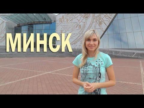 Что посмотреть в Минске? Достопримечательности города