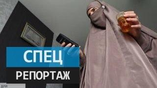 Невеста для террориста. Специальный репортаж Анны Афанасьевой
