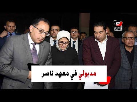 رئيس الوزراء يصل معهد ناصر للاطمئنان على مصابى حريق قطار محطة مصر