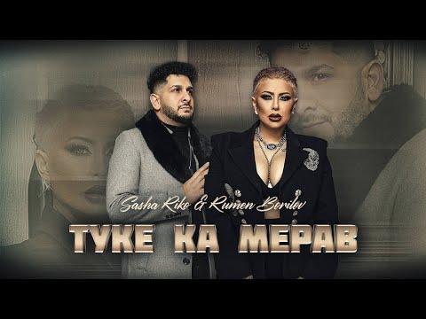 Sasha Riko & Rumen Borilov - Tuke Ka Merav / Саша Рико & Румен Борилов - Туке Ка Мерав