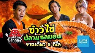 Bang Bang Food | ข้าวไข่ปลาแซลมอน กับ พีท EAT LAEK feat. กัสจัง | EP.43