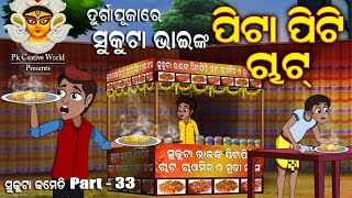 Durga Puja I Sukuta Bhainka Pita Piti Chat I Sukuta Comedy Part - 33 I Funny Video I Odia Jokes