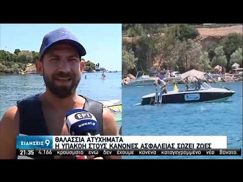 Μάστιγα τα θαλάσσια ατυχήματα την καλοκαιρινή περίοδο | 25/07/2020 | ΕΡΤ