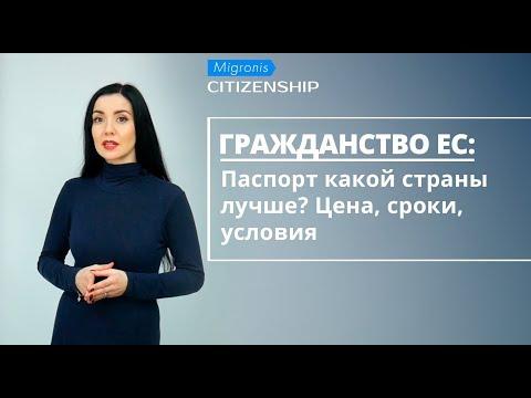 Гражданство ЕС 👉 Сравнение паспортов Евросоюза - стоимость, сроки, условия
