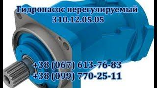 Гидронасос нерегулируемый 310.12.05.05