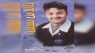 Leeh Elhasad خالد بن حسين - ليه الحسد