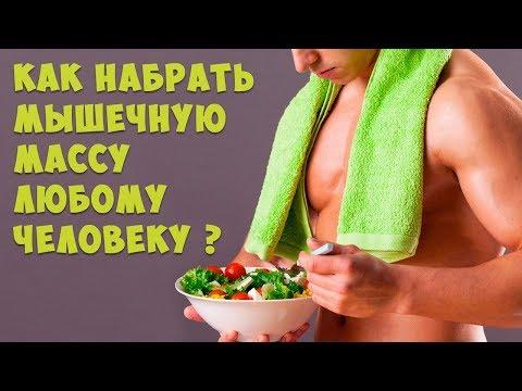 Мышцы и Белок. Как набрать мышечную массу без вреда для Здоровья. 2 правила!