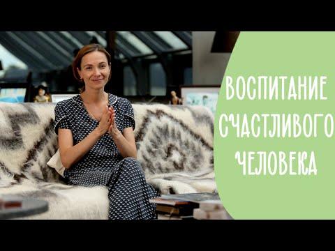 4 правила воспитания СЧАСТЛИВОГО РЕБЕНКА без комплексов | Family is...