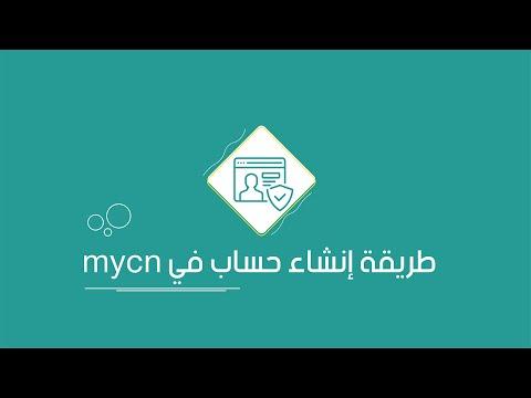 شركة MyCN لخدمات الشحن والتسوق من الصين