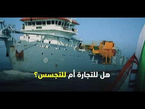 السفينة الايرانية في البحر الاحمر خطر على اليمن