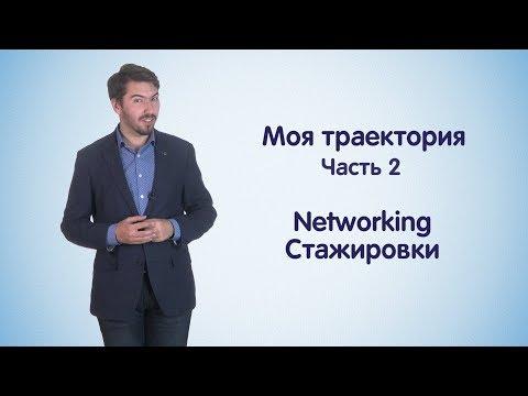 Станет проще! #08 Моя траектория. Часть 2. Networking и стажировки