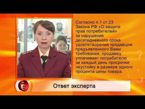 Вопрос эксперту (Возврат денег за обувь) - роспотребнадзор -  Миляуша Замалиева