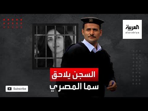 العرب اليوم - شاهد: الحُكم على سما المصري بالسجن عامين