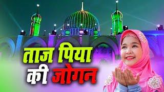 ताज पिया की जोगन__Taaj Piya Ki Jogan || Abdul