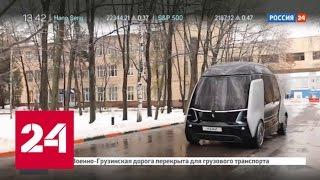 """<p>Разработанный специалистами НАМИ автобус под названием """"Шатл"""" рассчитан на 12 пассажиров (6 сидячих мест и 6 стоячих) и представляет собой """"чистопородный"""" электромобиль.</p>  <p>На выставочном экземпляре установлен привычный"""