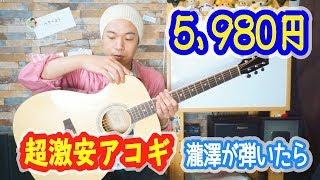 ギターレッスン【超激安アコギを瀧澤が弾くとこうなる】ZENN ZS18のご紹介
