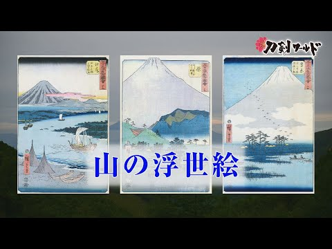 山の浮世絵