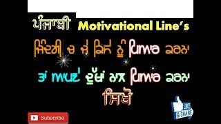 📖Motivational Lines📖Punjabi Inspirational Quotes📖 LIFE📖 II New Whatsapp Status Video