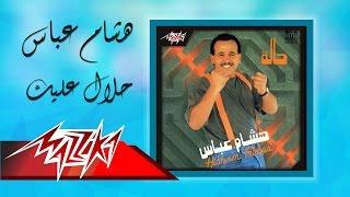 تحميل اغاني Halal Aleik - Hesham Abbas حـلال عليك - هشام عباس MP3