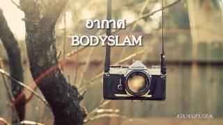 อากาศ (Bodyslam In Love) [Official Music audio]