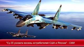 """""""Су-35 унизили восемь истребителей США и Японии"""" - СМИ ✔Новости Express News"""