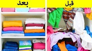 20 فكرة لترتيب الملابس وتوفير المساحة