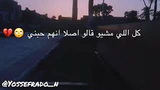 تحميل اغاني يا ليل اندهلي دا اللي سابني مش راجع تاني????????   حالات واتس MP3